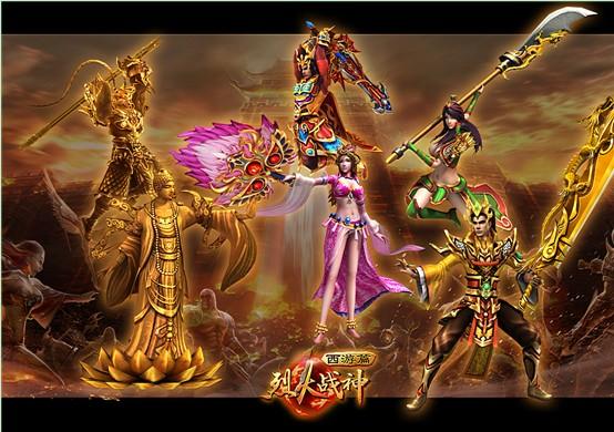 三七玩烈火战神战神系列时装获取途径公布